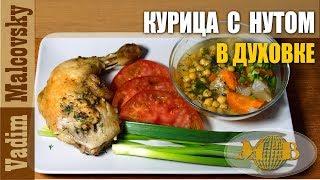 Рецепт курица с нутом в духовке или как приготовить курицу с нутом в горшке. Мальковский Вадим