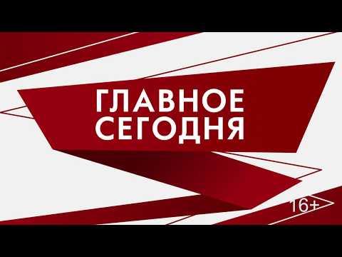 Главное сегодня/ Екатеринбург/ Свердловская область