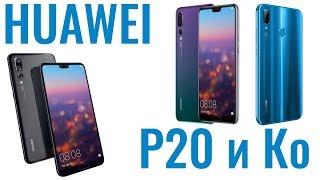 Презентация Huawei P20, P20 Lite и P20 Pro на русском!