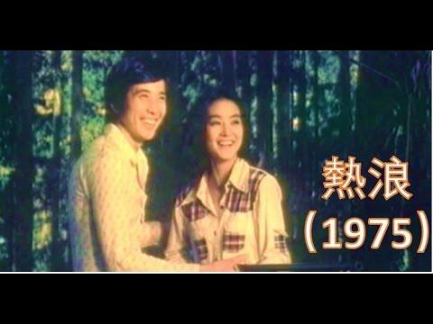 Hot Wave | 熱浪 (1975) 【林青霞的第14部電影】【國語中字】