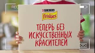 Purina Friskies 10sek (RUS)