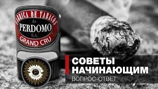 Как курить сигары - Курение сигар для начинающих - Блиц вопрос-ответ