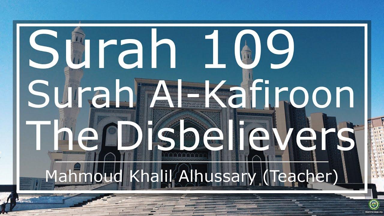 How to pronounce Quran Surah 109  Al-Kafiroon (The Disbelievers) | English  translation