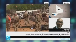 عشرات القتلى في تفجير انتحاري بقاعدة عسكرية في غاو شمال مالي