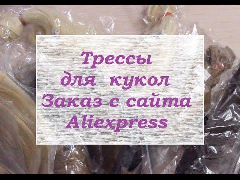 Посылка с сайта Aliexpress/ Трессы/ Волосы для кукол