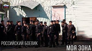 МОЯ ЗОНА - РУССКИЙ БОЕВИК-ДЕТЕКТИВ 2017