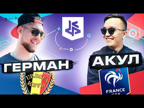 ГЕРМАН против АКУЛА! играем за выход в полуфинал КУБКА ФИФЕРОВ!