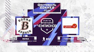 Волна (Брянск)– Гулливер (Ульяновск) | Лига Будущих Чемпионов (7.05.21)