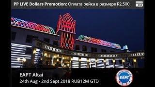 Cтрим сателлитов MPPL за несколько часов до Алтая!