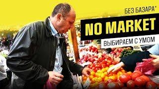 НА РЫНКЕ С ШЕФОМ: что можно найти на московских базарах (или как выбрать лучший арбуз)