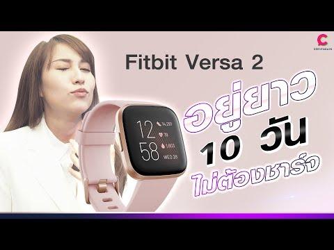 Fitbit Versa 2 | อยู่ยาว 10 วันไม่ต้องชาร์จ - วันที่ 03 Dec 2019