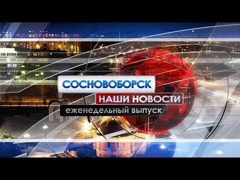 Сосновоборск. Наши новости. Выпуск от 18.10.2019