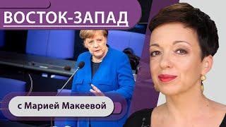 Бунт земель против Меркель? Берлинские штрафы незаконны, пациент из Ишгля