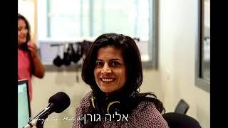 Ofri Eliaz -  May 2019 -ראיון עם אליה גורן בתוכנית זרקור ברדיו יזרעאל