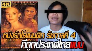 สรุป สปอยล์ รีวิว: Anna and the king of siam/หนังที่ถูกประเทศไทยแบน