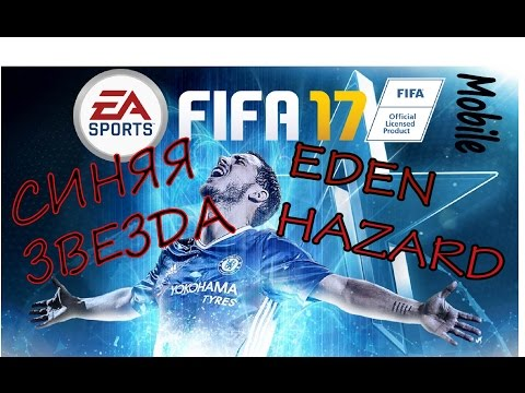 BLUE STAR HAZARD IS HERE | СИНЯЯ ЗВЕЗДА ЭДЕН АЗАР | FIFA Mobile Android / IOS