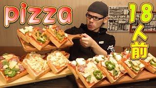 ピザトースト18人前~6種のチーズをふんだんに使ってみる~