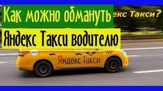 Как можно обмануть Яндекс Такси водителю: 3 хитрых приема, опасность