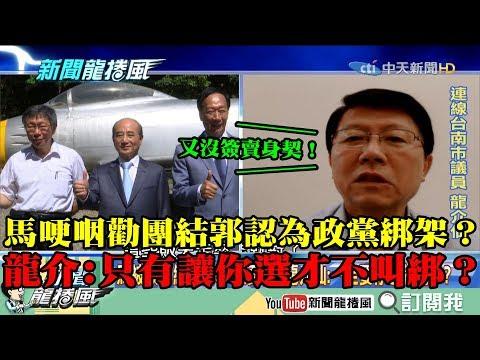 【精彩】馬哽咽勸團結郭認為是政黨綁架? 龍介仙:只有讓你選才不叫綁架?