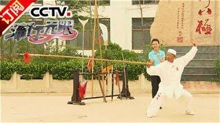 《流行无限》 20160716 八极拳传人 吴连枝 | CCTV-4