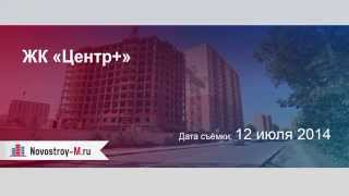 ЖК «Центр Плюс»(Подробно о ЖК «Центр+» читайте на сайте Novostroy-M.ru: ..., 2014-10-05T02:24:19.000Z)
