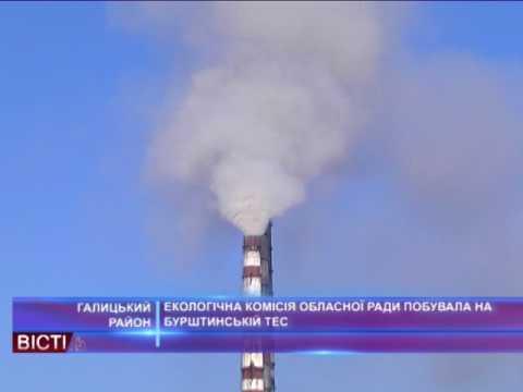 Екологічна комісія обласної ради побувала на Бурштинській ТЕС