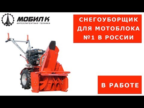 Мотоблок бензиновый МОБИЛ К МКМ-3