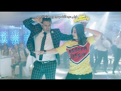 اغنية  شيكولاتة /-  بوسى ' محمود الليثى  /- فيلم امان يا صاحبى /- فيلم عيد الاضحى 2017