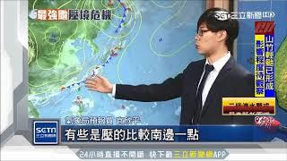 「山竹 」恐是今年最強颱!專家:若偏南走影響大|三立新聞台