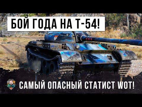 ШОК! БОЙ ГОДА НА Т-54, САМЫЙ ОПАСНЫЙ СТАТИСТ В WORLD OF TANKS!!!