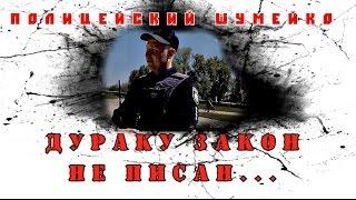 Полицейский Шумейко - дураку закон не писан 18+