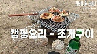 [자연에머물다] 캠핑요리 | 조개구이 | 당진 | 왜목…