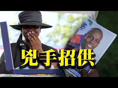 落网凶手已招供 海地前最高法官涉嫌参与枪杀总统命案,警方已发通缉令;中国护照签发减98%;美出租房暂停驱逐令7月31日到期【希望之声-午夜新闻-2021/07/31】