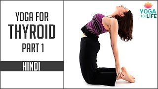 Yoga For Thyroid Problems - Part 1 | How to cure Thyroid Naturally | Yoga in Hindi | Yoga for life