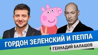 Гордон Зеленский и Свинка Пеппа
