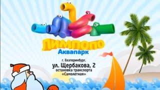 Аквапарк Лимпопо www.limpopo-park.ru 23.12.15(, 2016-01-11T12:12:12.000Z)