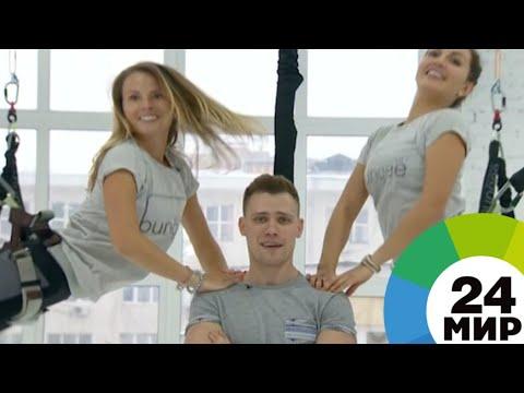 Просто «улет»: мир завоевывает новый вид фитнеса - МИР 24