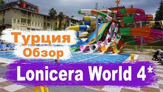 Отдых в Турции Lonicera World Hotels 4 Обзор отеля