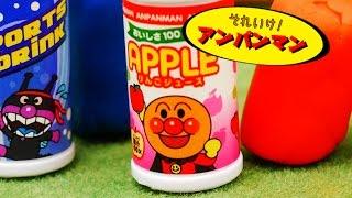 アンパンマンおもちゃアニメ ねんどdeジュースちょうだい 自動販売機 だいすき遊んでみたよ 歌 テレビ Anpanman vending machine thumbnail