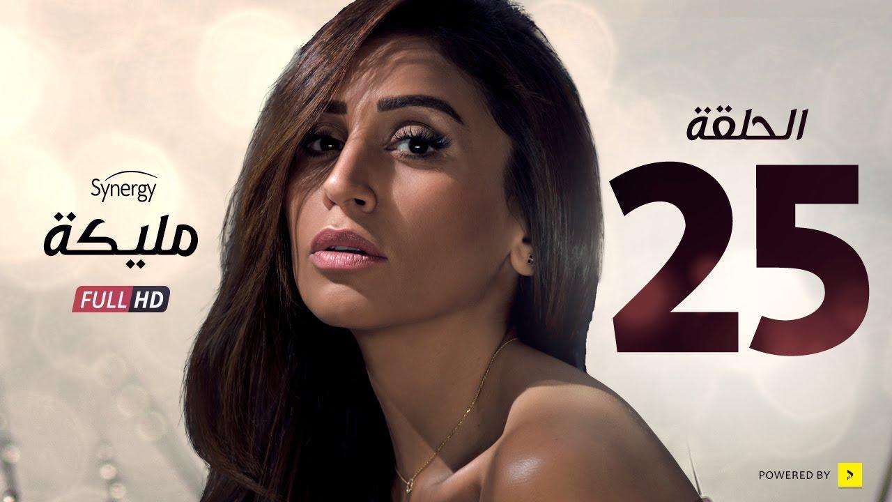 مسلسل مليكة - الحلقة الخامسة والعشرون - بطولة دينا الشربينى | Malika Series - Episode 25