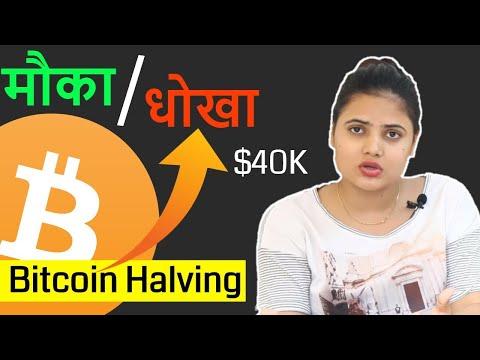 bitcoin-halving-mauka-/-dhokha-?-my-btc-price-prediction
