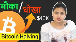 Bitcoin Halving Mauka / Dhokha ? My BTC Price Prediction