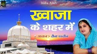 Khwaja Ke Sehar Mein | Ajmer Sharif Dargah Qawwali | Teena Parveen | Salam Namaste