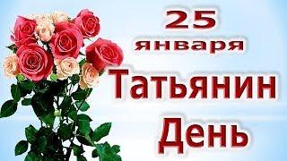 Татьянин день.  Поздравление с праздником в Татьянин день.