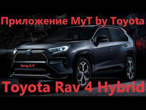 Установил приложение на Новый Toyota Rav 4 2020🔥🔥🔥#Toyota#новыйRAV4#Рав42019#Rav4пятогопокаления#