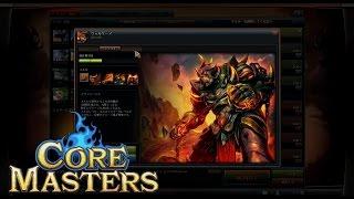 『コアマスターズ』実況プレイ 「ヴォルケーノ」 カジュアルチーム模擬戦 Core Masters:Casual Japan