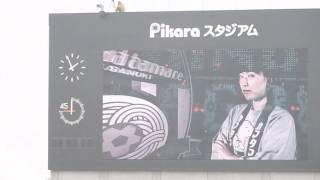 20160528 カマタマーレ讃岐VS水戸ホーリホック ハーフタイムトークイベ...