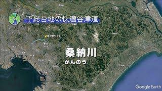 下総台地の快適谷津道サイクリング 桑納川(かんのうがわ)