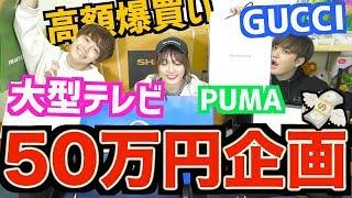 【破産!?】50万円高額爆買い企画!!!
