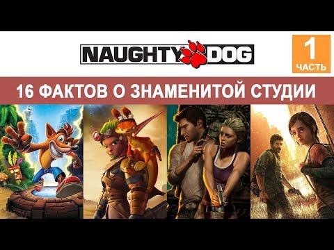 💎 Разработчики лучших эксклюзивных игр.  Naughty Dog.  Часть 1
